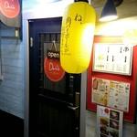 串肉料理Da-Wa - 外観4