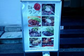 串肉料理Da-Wa - 外観2 この看板が目印か!?