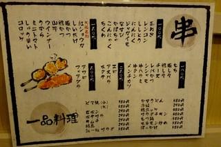 串肉料理Da-Wa - 内観2