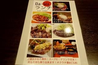 串肉料理Da-Wa - 内観1