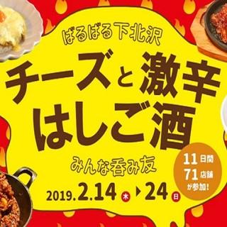 【マップ番号13★】下北沢人気イベントはしご酒!