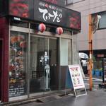 琉球梅酒ダイニング てぃーだ - お店のメイン入口