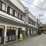 橋立大丸本店 ショップ - 店舗外観