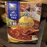SPICY CURRY 魯珈 - 祝・レトルト発売