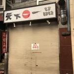 天下一品 - 店休日くらった日の記録や(・∀・)シランケド!!!!!