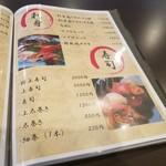 香味家 - 刺身・寿司