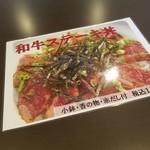 香味家 - ランチ「和牛ステーキ丼」