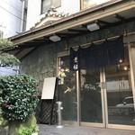 豊福 - 花隈の料亭旅館ですが、1Fお食事処は気軽に入れますよ!(2019.2.6)