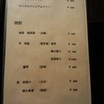 鮨 肉 酒肴 志 - メニュー