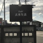 玄米生活 - 店舗看板