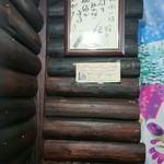 喜多方ラーメン圭水 - 店内壁のサイン