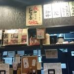 鉄火 武士道 - 店内