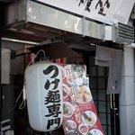 麺匠 権坐 - 麺匠 権坐(GONZA) 店の外観