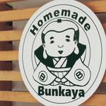 ぶんかや - 『BUNKAYA(ぶんかや)』っていう 手作りサンドウィッチのお店だよ~ お値段は150円から200円ちょっとでとってもリーズナブル。   ちびつぬ「サンドイッチ、食べたい~」
