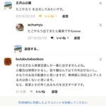 101434265 - コメント消えちゃったからスクショアップやよぉぉぉ!