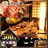 完全個室と創作和食 こころざし 名古屋栄店