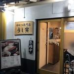 Gyuukatsusemmontenushitora - 外観