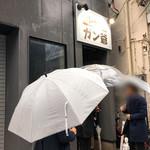 カレーの店 ガン爺 -