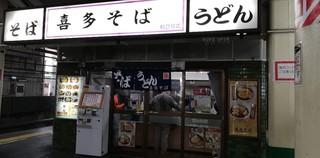 駅そば 喜多そば 柏2号店 - が・い・か・ん