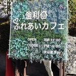 釜利谷ふれあいカフェ - 店舗看板