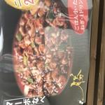 もつ煮 勝 - Night menu