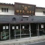 101467252 - 江戸中期創業、約360年の歴史を誇る老舗和菓子屋『大三萬年堂 』