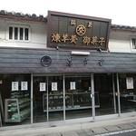 101467253 - 江戸中期創業、約360年の歴史を誇る老舗和菓子屋『大三萬年堂 』