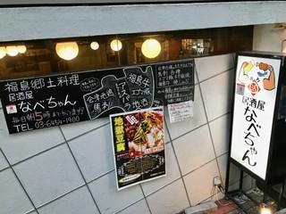 福島郷土料理 居酒屋なべちゃん - 福島県会津地方出身のオーナーが営むお店だそうです