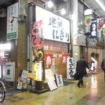 地魚握り とっつぁん寿司 - 京橋の商店街の中