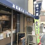 磯っぺ里 - 加古川検番筋、旧喫茶銀河後に入られた室津の水産の網元のお店です(2019.2.7)
