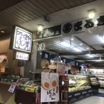 田中屋土産物店 -
