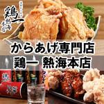 鶏一 - 唐揚げ専門店【鶏一熱海本店】