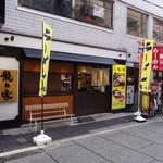 ラーメン 龍の家 - 龍の家 板橋大山店 (東武東上線・大山駅)