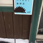 ハリネズミ珈琲店 - ビルの入り口