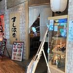 すし 波奈 - 仙台パルコのお店