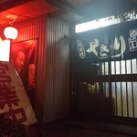 やきとり 柳仙 - 外観(入口)