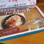 すえひろ家 - ソースかつ丼メニュー