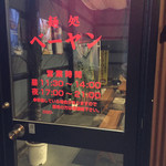 屋台ラーメン ベーヤン - 入口