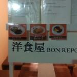 洋食屋 ボン ルポ -