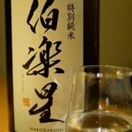 日本酒バル 蔵よし - 伯楽星 特別純米