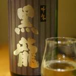 日本酒バル 蔵よし - 黒龍 純吟