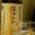 日本酒バル 蔵よし - 飛露喜 特別純米
