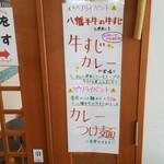 麺屋 から草 - 「牛すじカレー」「カレーつけ麺」のPOP(2019年2月7日)