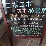 麺屋 から草 - 新作「ニボ白醤油」「ニボ塩」の案内(2019年2月7日)