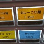 麺屋 から草 - カレーつけ麺は、「つけ麺」+50円(2019年2月7日)