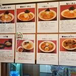 麺屋 から草 - レギュラーメニュー一覧(2019年2月7日)