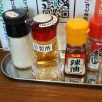 麺屋 から草 - 卓上調味料(2019年2月7日)