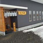 麺屋 から草 - 「麺屋 から草」入口(2019年2月7日)
