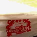 シロヤベーカリー -