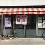 駒屋餅店 - 2019.2月→今はさわ餅売ってません!店内の商品500円以上で手相見てもらえます⭐️